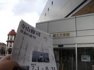 150820寺山俳句