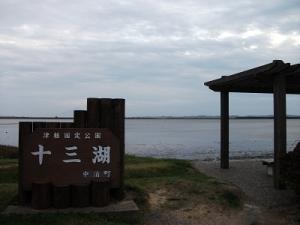 150924十三湖1