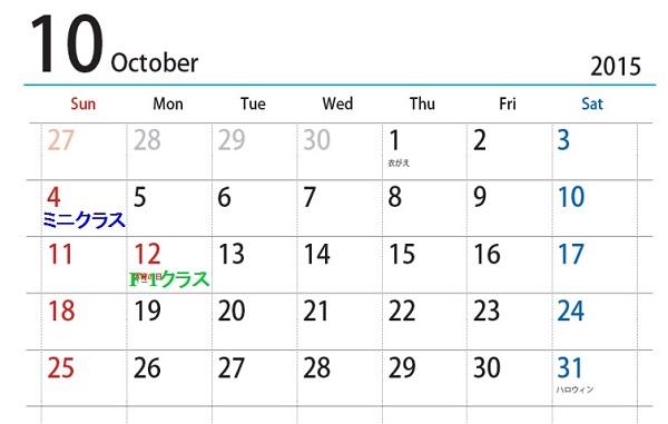 レース予定10月