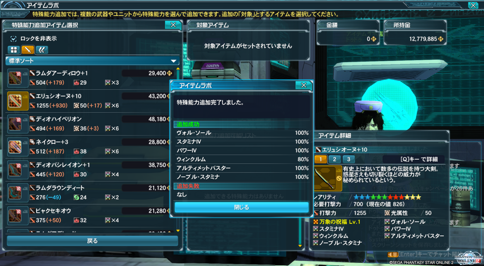 pso20150921_193159_000.png