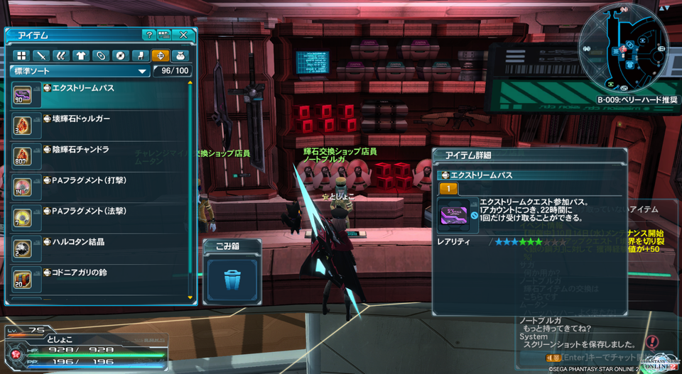 pso20150925_212916_000.png