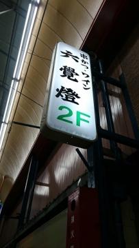 20150912oosaka12.jpg