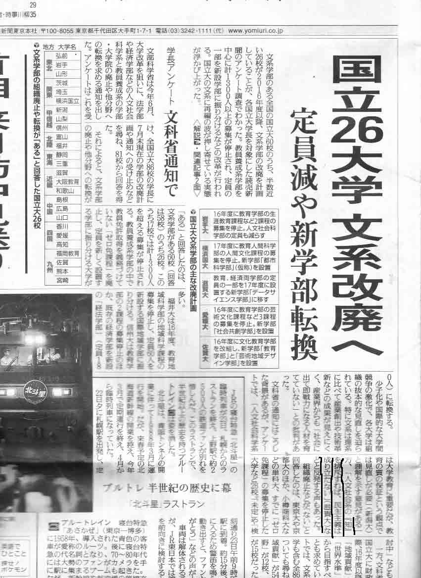 大学定員改廃2015年8月24日