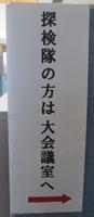 税ミナール探検隊 案内3F