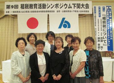 シンポジウム下関大会記念写真