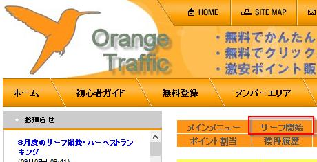 2015-10-02 17_20_35-トラフィックエクスチェンジで誰でも簡単アクセスアップ オレンジトラフィック