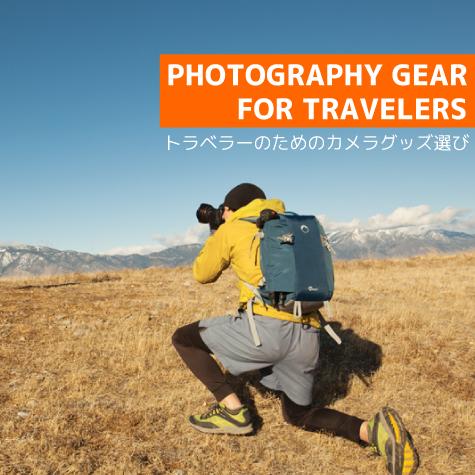 トリップアミューズメント トラベラーのためのカメラグッズ選び