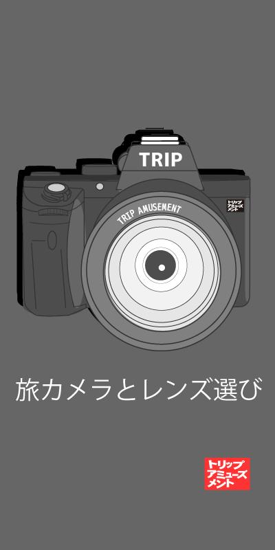 旅カメラとレンズ選び TAカテゴリーアイコン