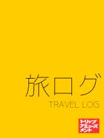 旅ログバナー トリップアミューズメント トラベル 海外旅行 ハワイ ベトナム カンボジア オランダ アメリカ 韓国 タイ ビーチ 旅