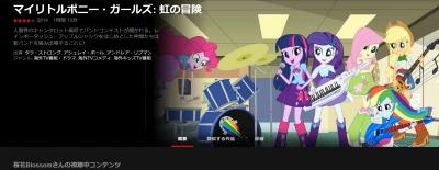虹の冒険 - My Little Pony FiM ...