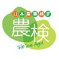 農業検定 ロゴ
