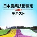日本農業技術検定テキスト
