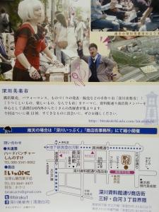 深川美楽2015.9月