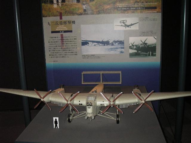 九二式重爆撃機