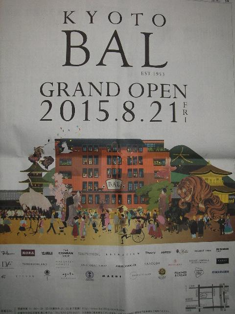 20150821BALビル広告