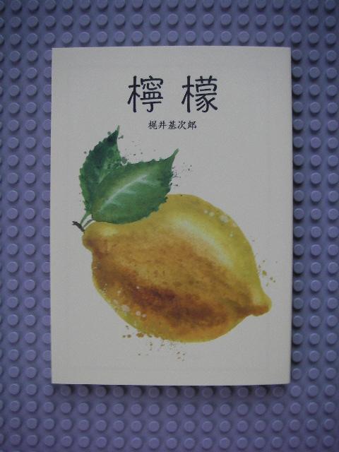 檸檬ノヲト