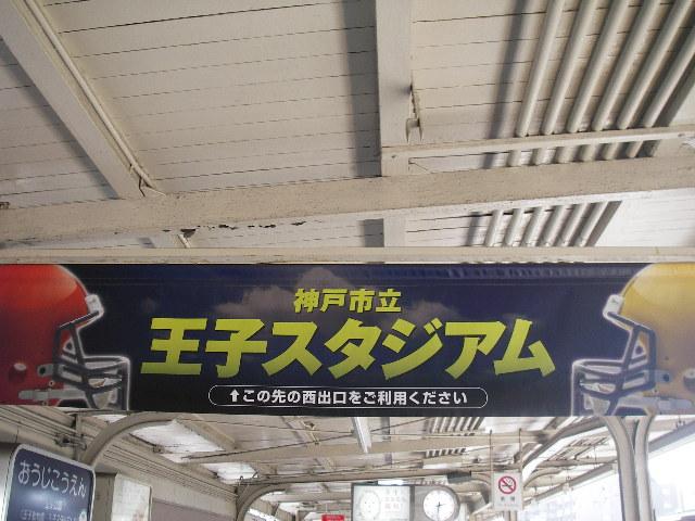 201509王子公園駅横断幕