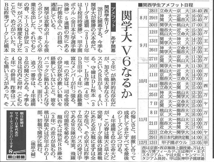 20150827朝日新聞関西学生リーグ