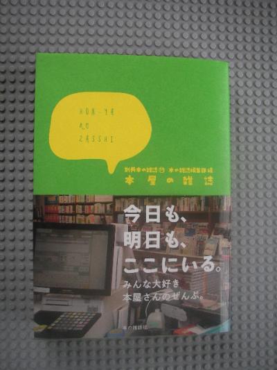 本屋の雑誌
