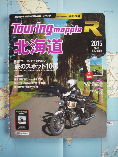 ツーリングマップルR北海道2015