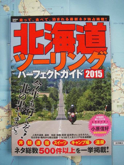 北海道ツーリングパーフェクトガイド2015
