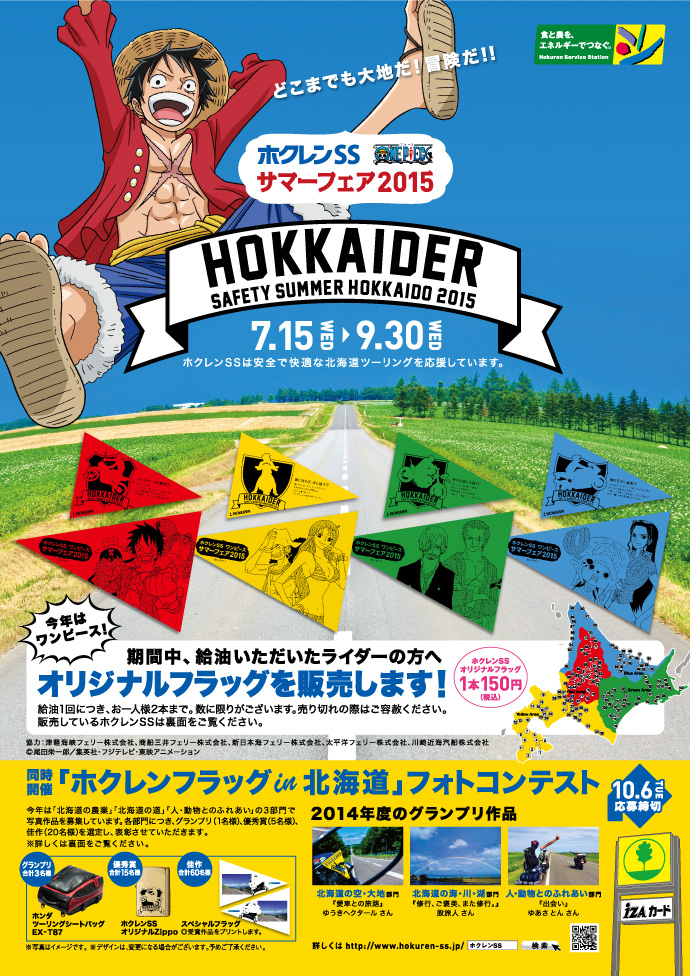 セーフティサマー北海道2015