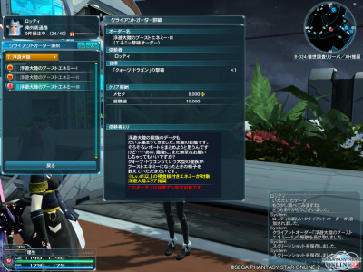 pso20150922_124233_002.png