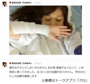 【乃木坂46】松村沙友理が握手会欠席お詫び 「意識がなくなっていた」