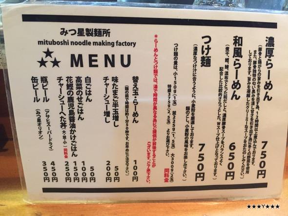 みつ星 製麺所