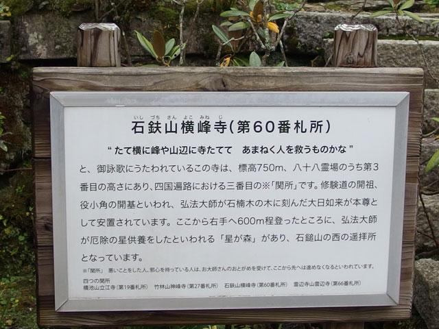 横峰寺看板