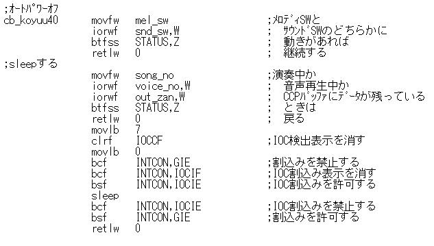 [電子オルゴール+音声再生]のファームウェアVer5_2コールバック関数例2