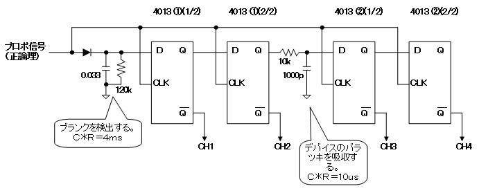 デジタルプロポの信号フォーマットデコーダ1回路図