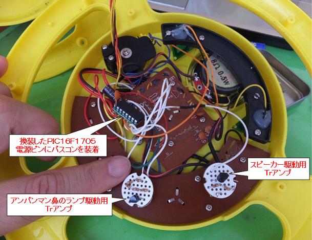 キッズドライバー「アガツマ」ハンドルの修理(電子オルゴール・音声再生換装)治療徳島