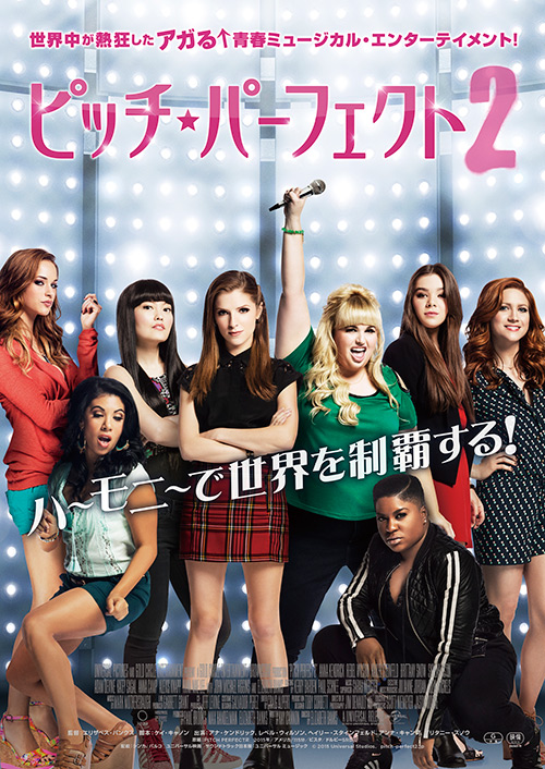 「pitch perfect 2」の画像検索結果