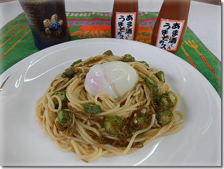 あま酒燻製うまそぉスかけ温玉中華麺風パスタ