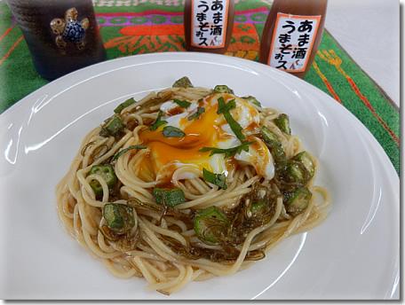 あま酒燻製うまそぉスかけとろ~り温玉中華麺風パスタ