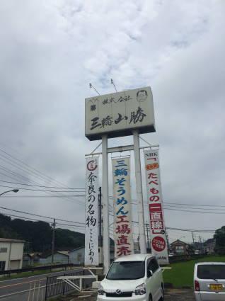 一筋縄002