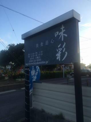半田002