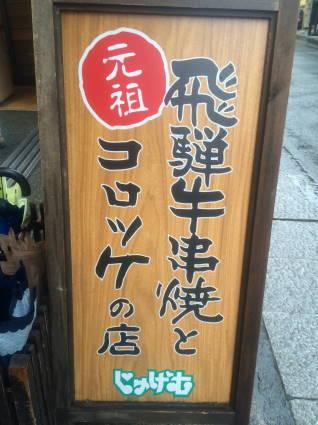 高山037
