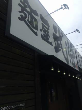 麺や001