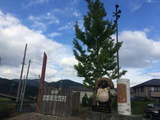 新光恍村002