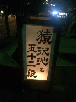 燈花会009