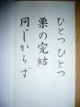h27・8月号筆ペン部