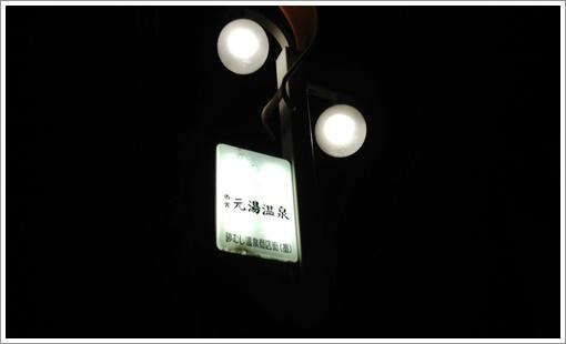 ibusukionsen03.jpg