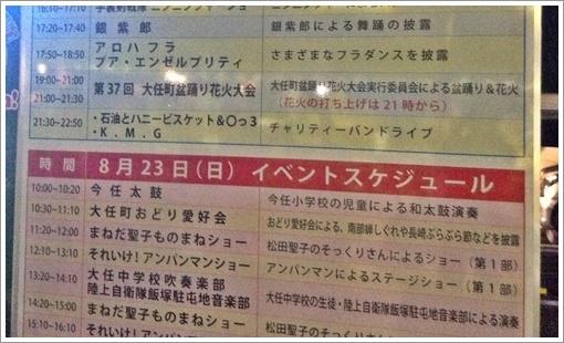 otomatsuri201502.jpg