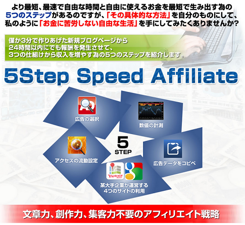 5step speed affiliete