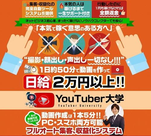 youtuberdaigaku.jpg