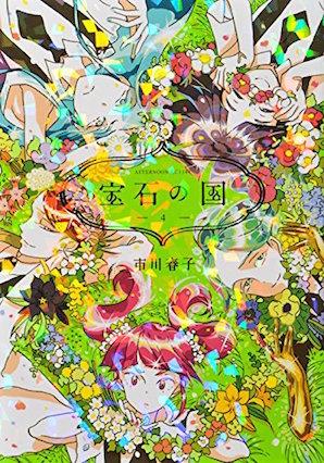 市川春子「宝石の国」4