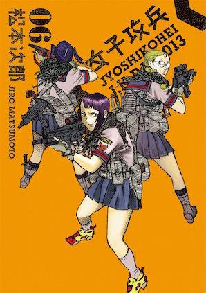 松本次郎「女子攻兵」6