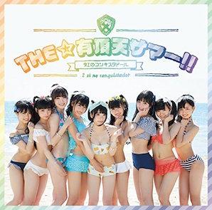虹のコンキスタドール「THE☆有頂天サマー」